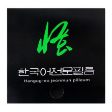 Gai Hàn Quốc Hangug-eo