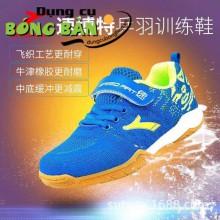 Giày Speed Art ST28005 (Xanh)