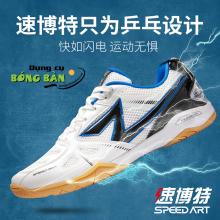 Giày Speed Art ST28006 (Trắng-Xanh)